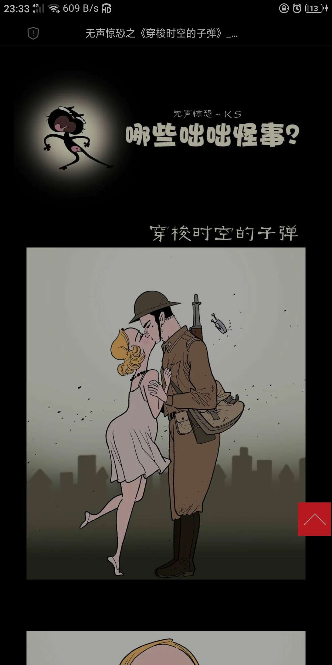 【漫画更新】无声惊恐《穿越时空的子弹》-小柚妹站