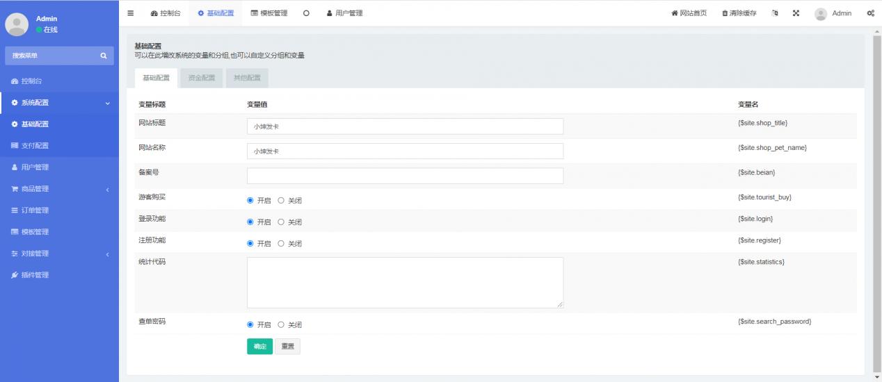 HM云卡 -免费开源发卡系统
