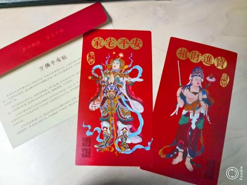 上海万佛寺领腊八粥平安帖