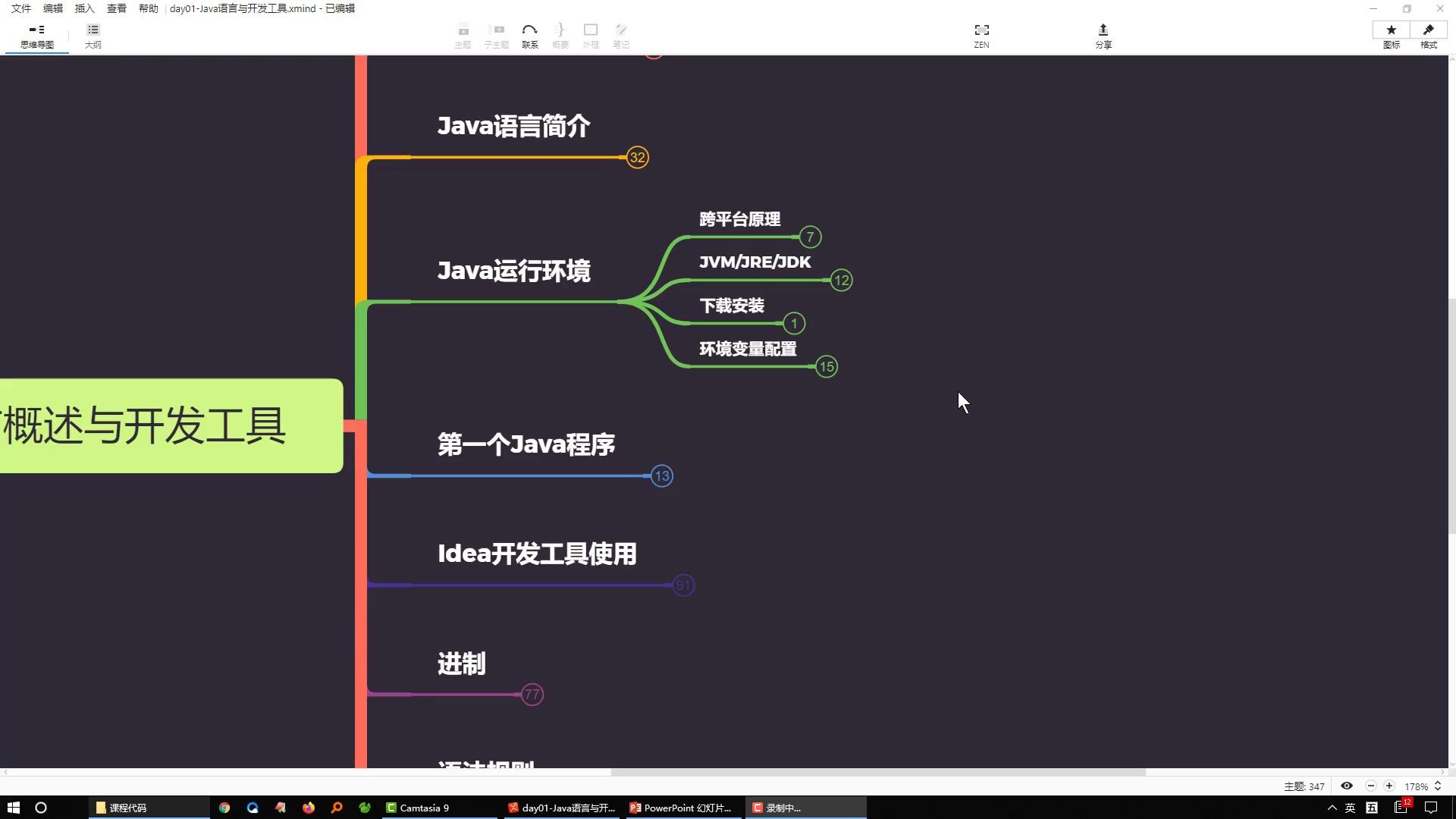 8.基础教学java编程-第一个java程序