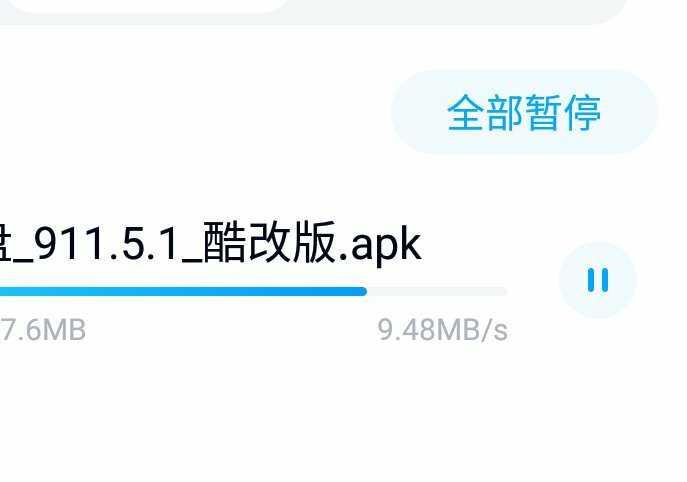 百度网盘 v911.5.1破解版