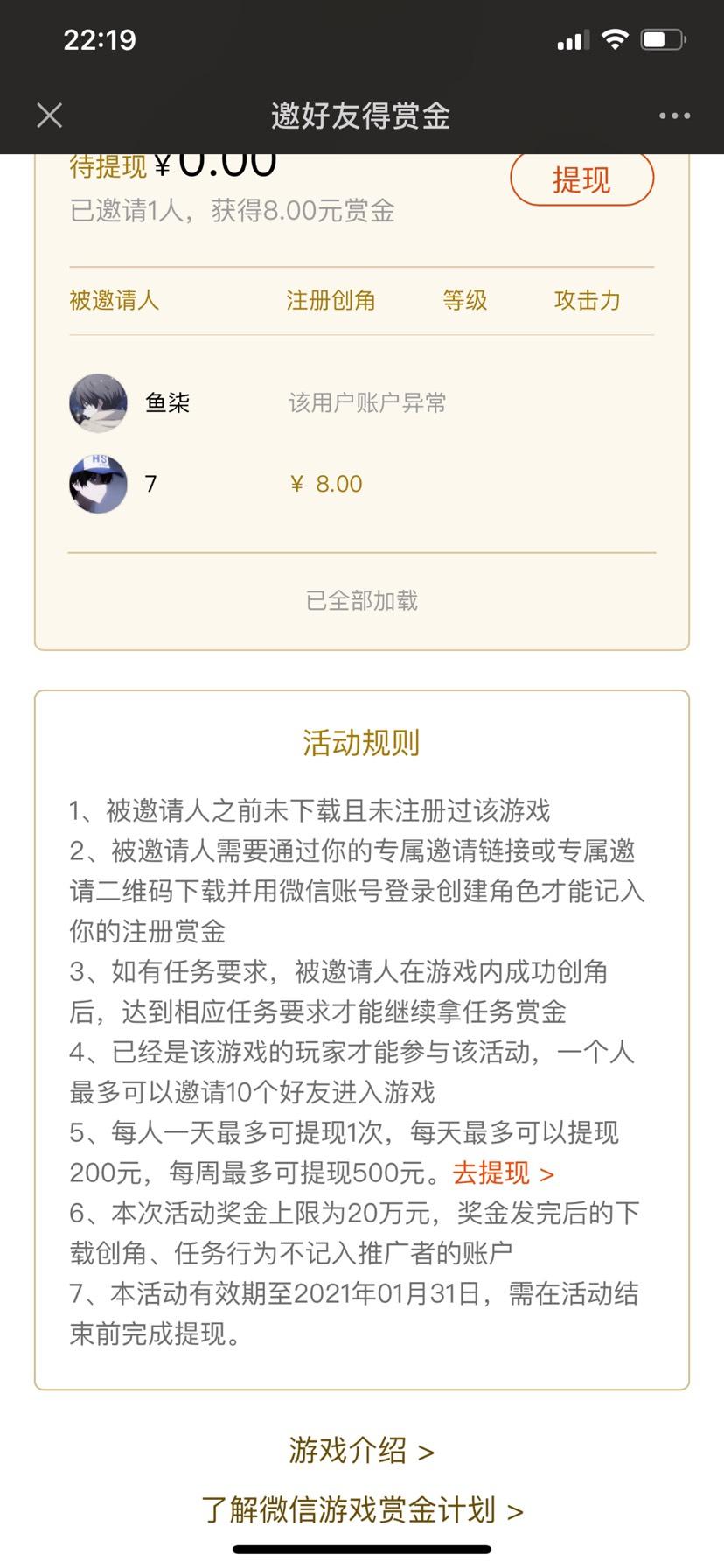 蓝月传奇2邀请好友注册领赏金