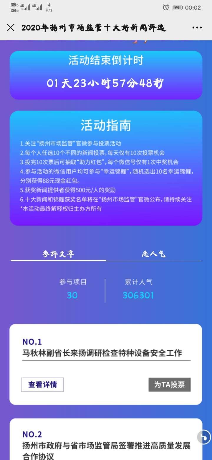 扬州市场监管局投票抽红包