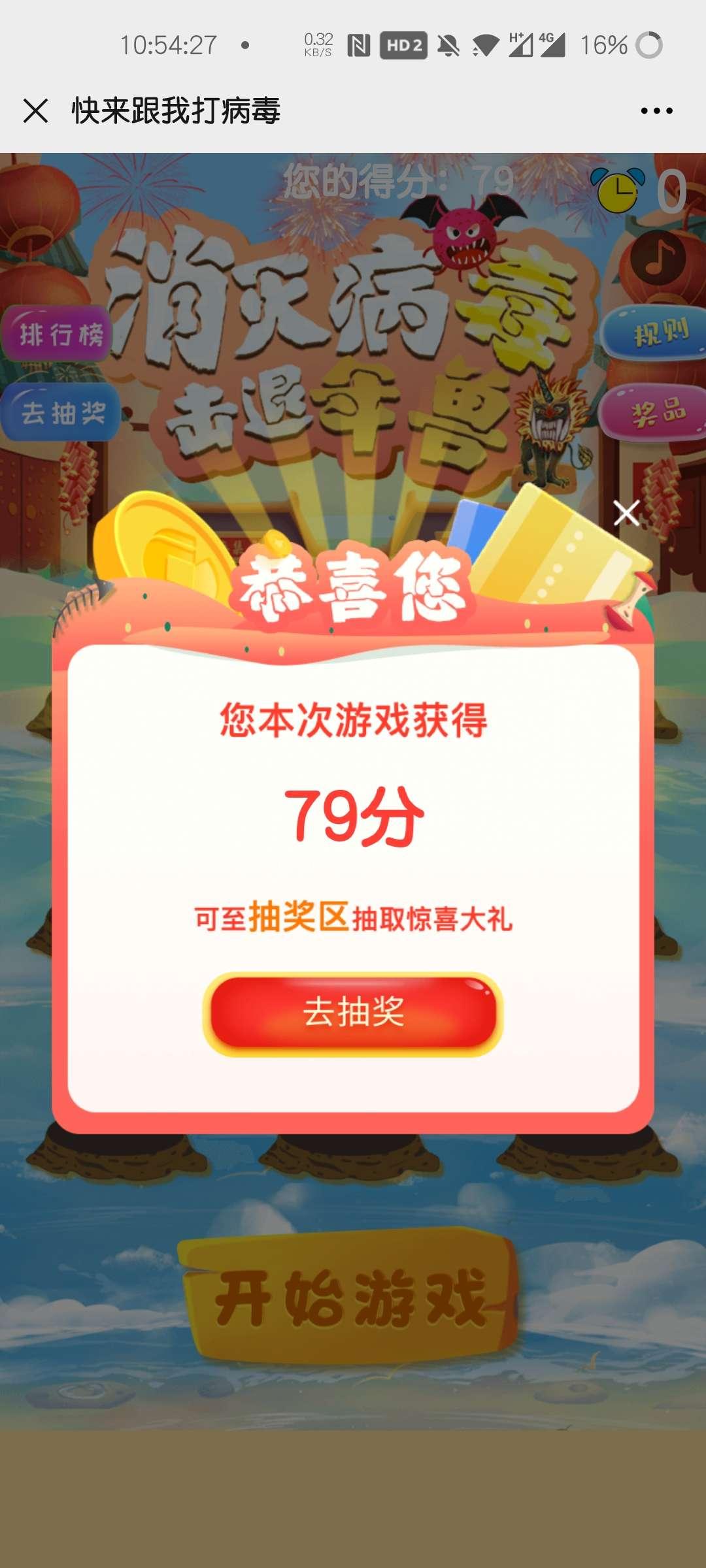 中国银行玩小游戏抽红包限中国银行卡