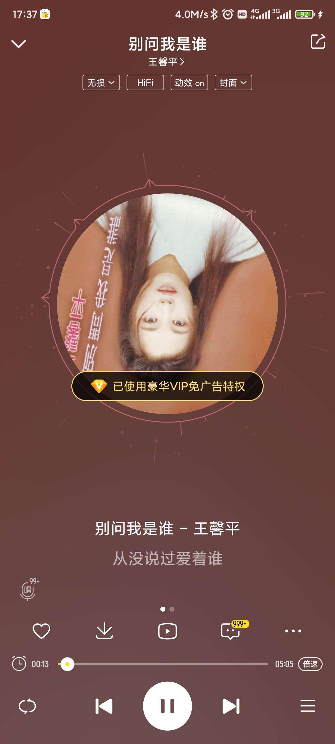 酷我音乐v9.3.7.1☆听书/精简/VIP