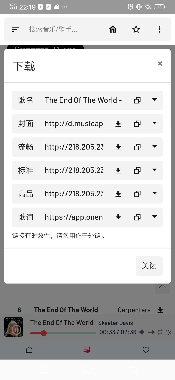 极乐——白嫖全网VIP歌曲
