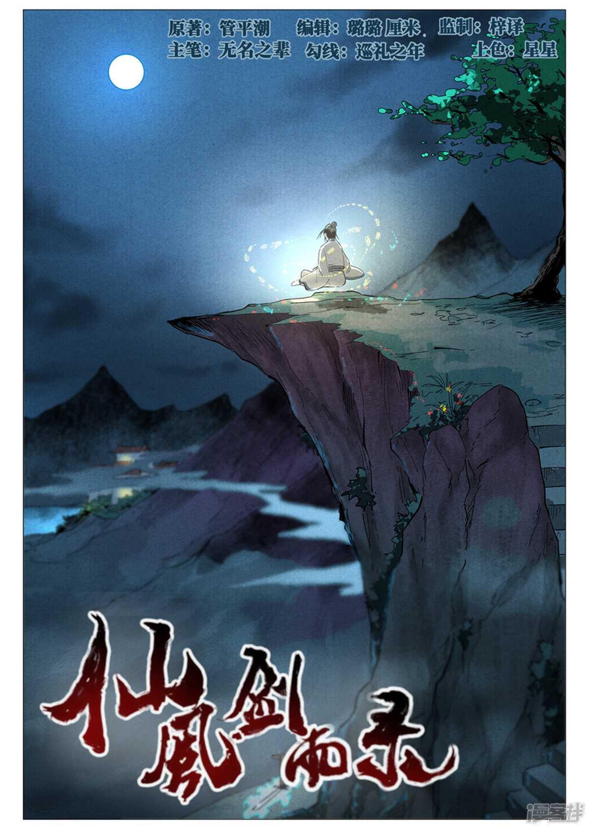 【漫画更新】《仙风剑雨录》46话上~46话下-小柚妹站