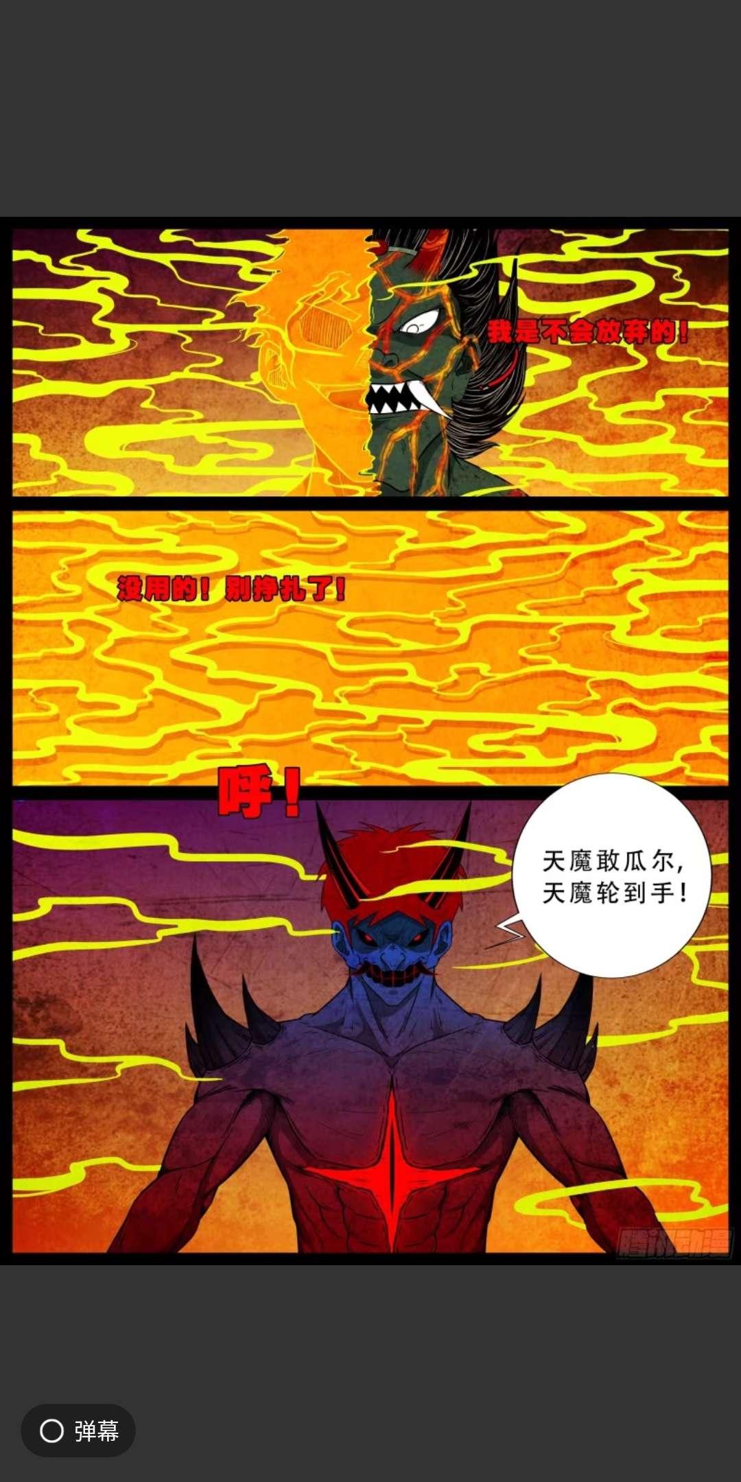 【漫画更新】我为苍生532~533