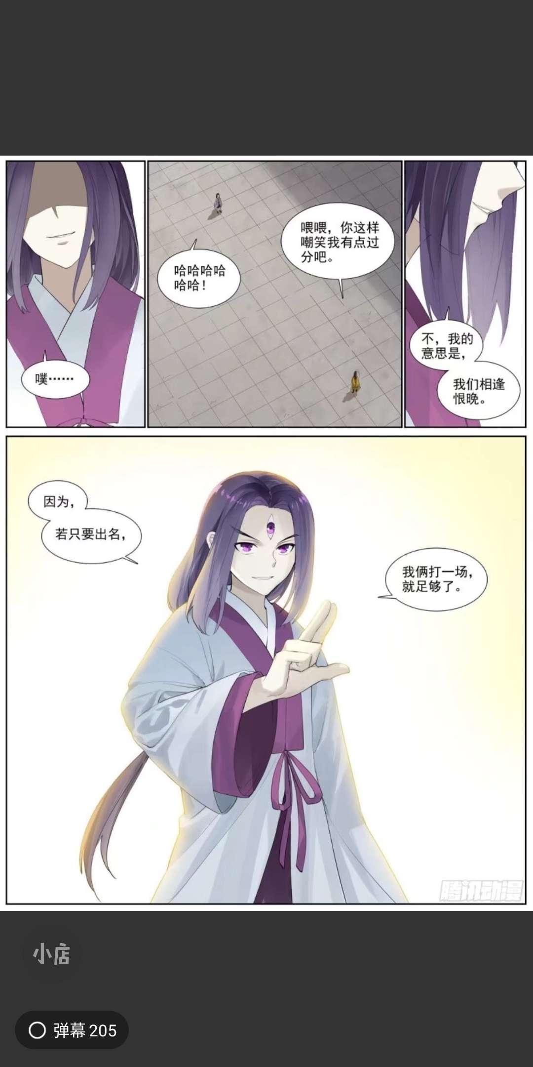 【漫画更新】狐妖小红娘524~525