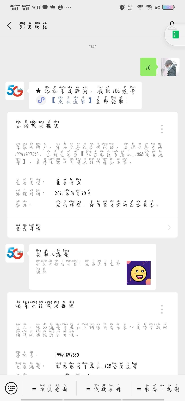 图片[3]-江苏电信领10G国内流量-飞享资源网
