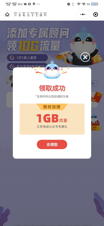 图片[2]-江苏电信领10G国内流量-飞享资源网