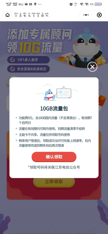 图片[1]-江苏电信领10G国内流量-飞享资源网