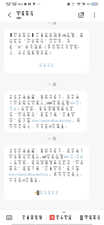图片[4]-江苏电信领10G国内流量-飞享资源网
