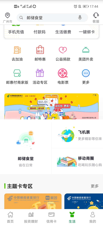 图片[1]-邮储银行app美团外卖立减10元-飞享资源网