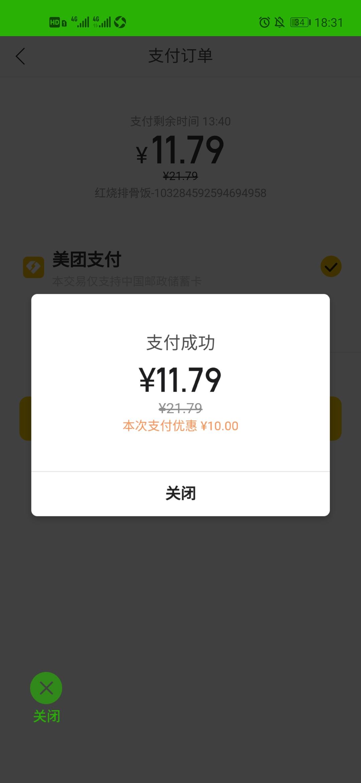 图片[2]-邮储银行app美团外卖立减10元-飞享资源网