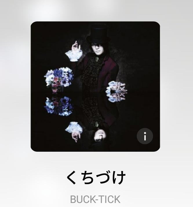 【音乐】BUCK-TICK – くちづけ