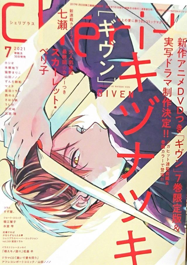 【资讯】「Given」最新杂志封面图公开-小柚妹站
