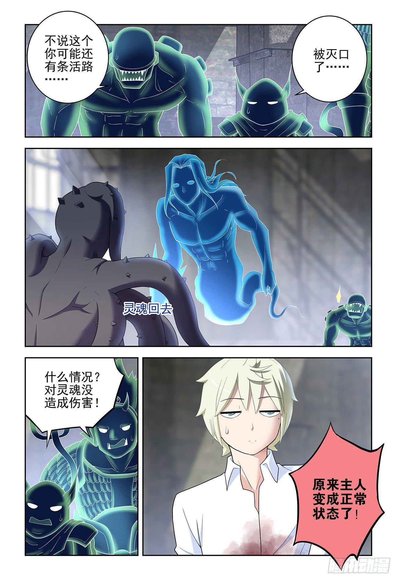 【漫画更新】王牌御史    第526话