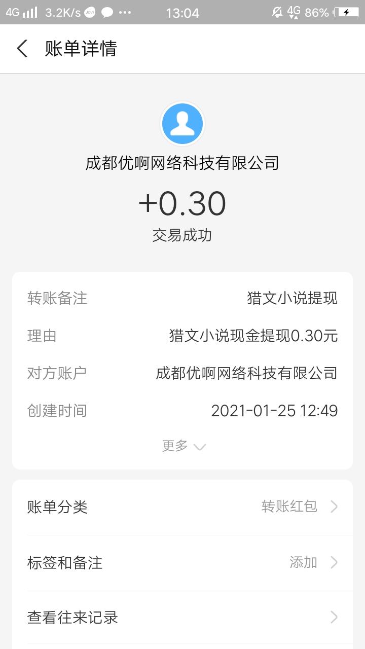 图片[1]-猎温小说注册送1.5可提0.3-飞享资源网