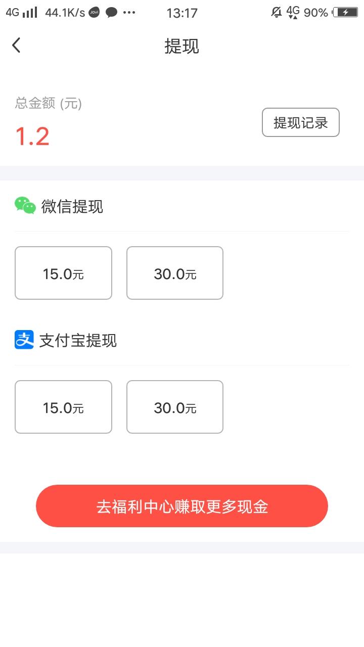 图片[2]-猎温小说注册送1.5可提0.3-飞享资源网