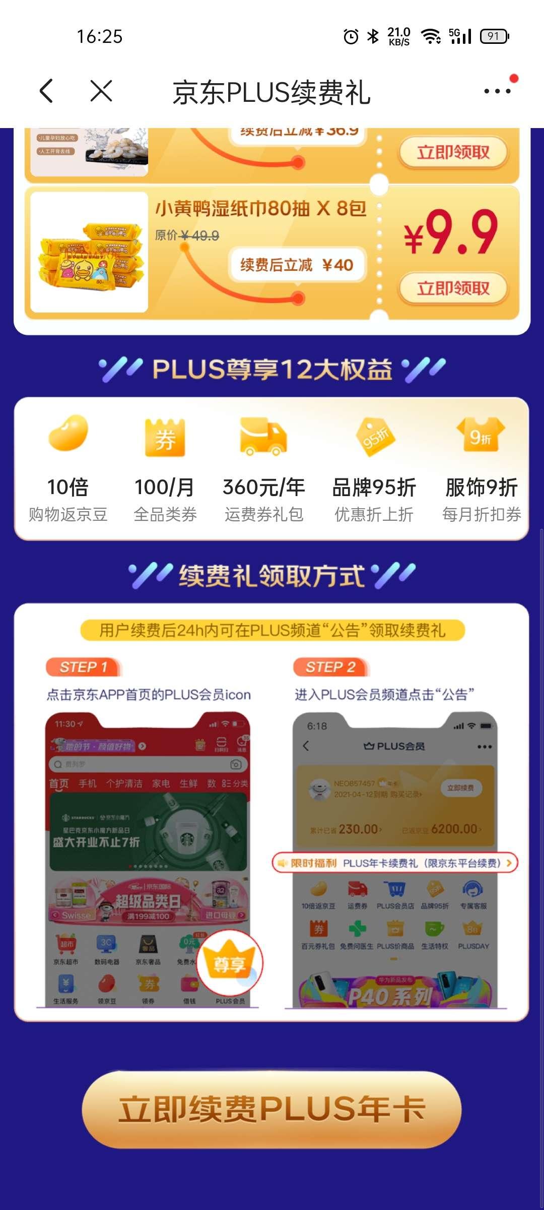 【虚拟物品】京东plus年卡9月续费领20元无门槛券等