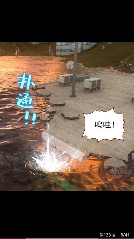 【漫画更新】次元战争·红龙   64~69