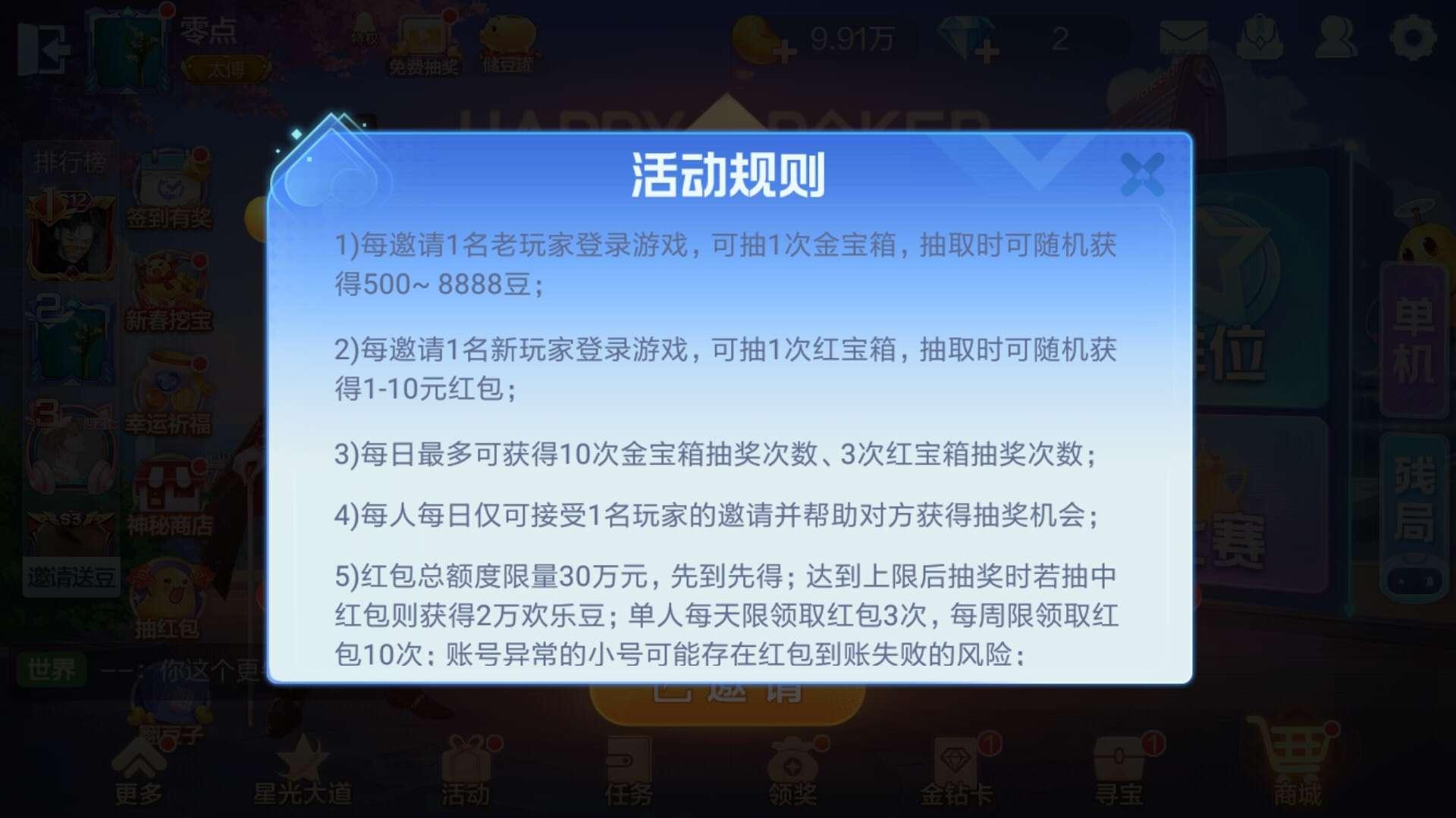 图片[2]-腾讯斗地主 邀新人抽现金红包-飞享资源网