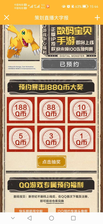 【虚拟物品】数码宝贝预约领Q币