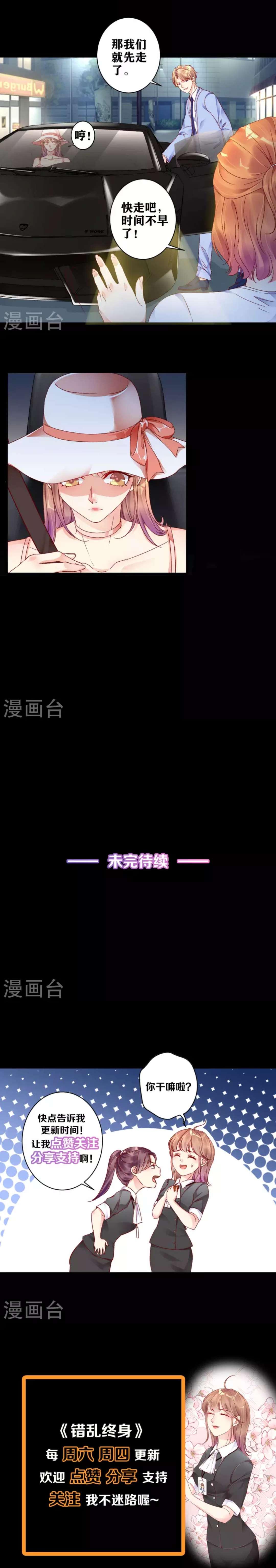 【漫画】错乱终身第六章