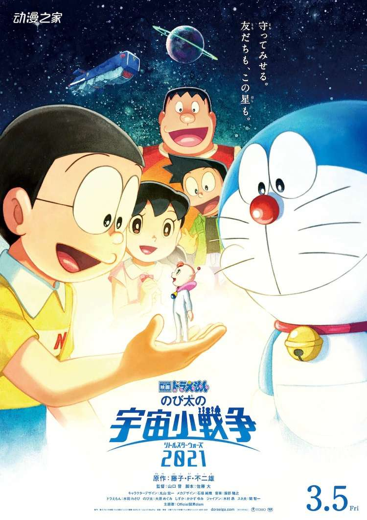 【动漫资讯】剧场版《哆啦A梦 大雄的宇宙小战争 2021》延期上-小柚妹站