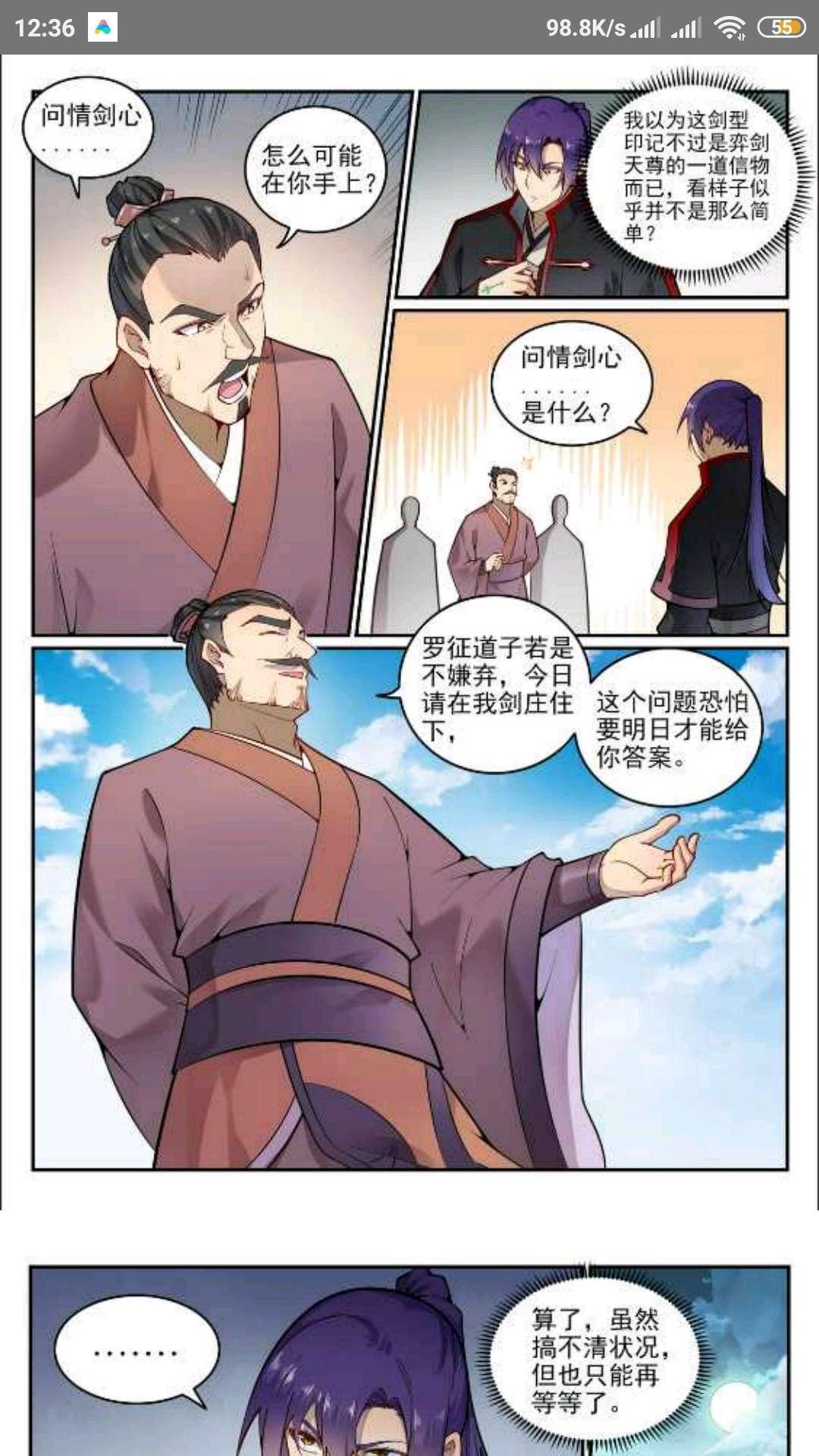 【漫画更新】百炼成神  687问情剑心-小柚妹站