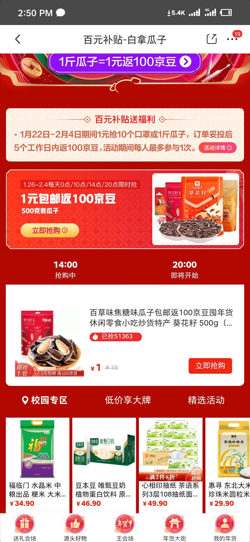 图片[1]-京东0元买一包瓜子-飞享资源网