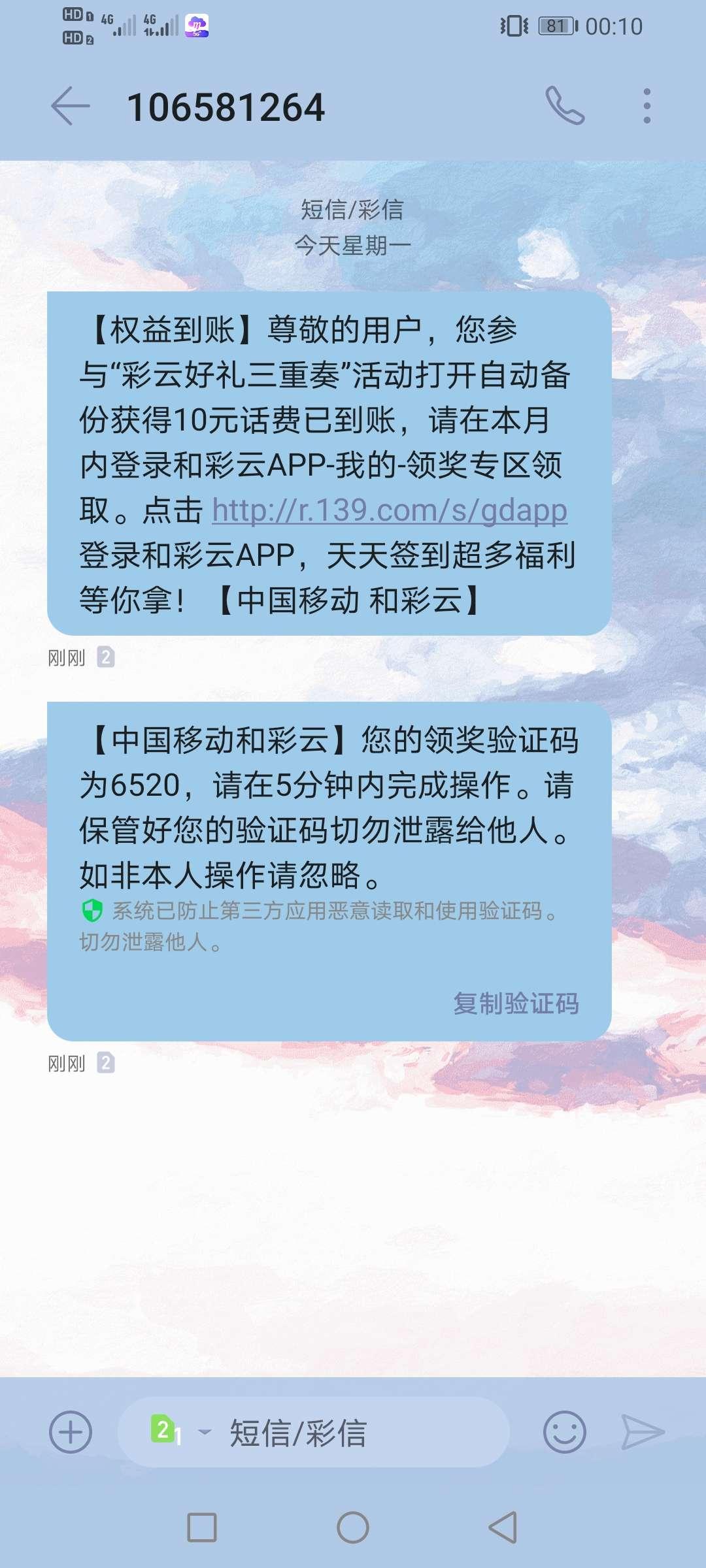 图片[3]-广东移动和彩云新一期领10元话费!-飞享资源网