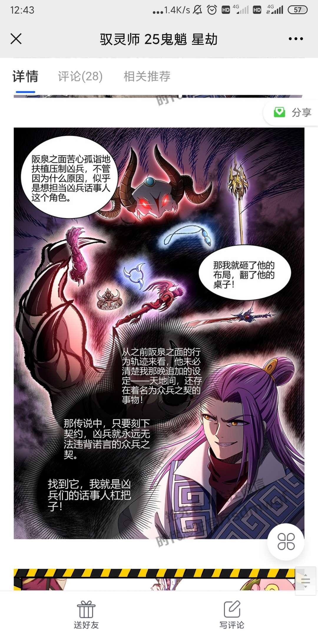 【漫画更新】《驭灵师》司难车-小柚妹站