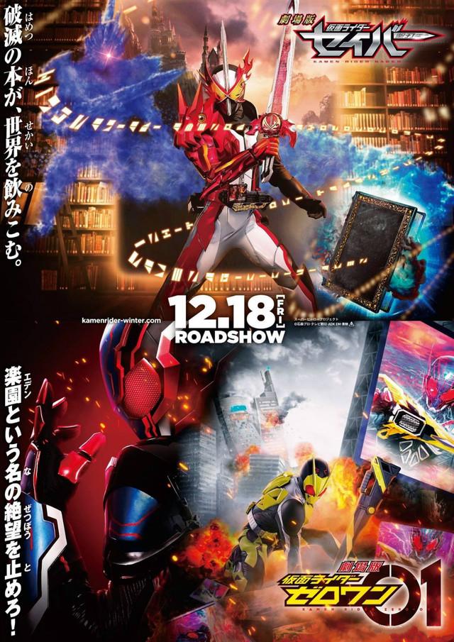 【资讯】「假面骑士Saber」、「假面骑士01」剧场版同日上映