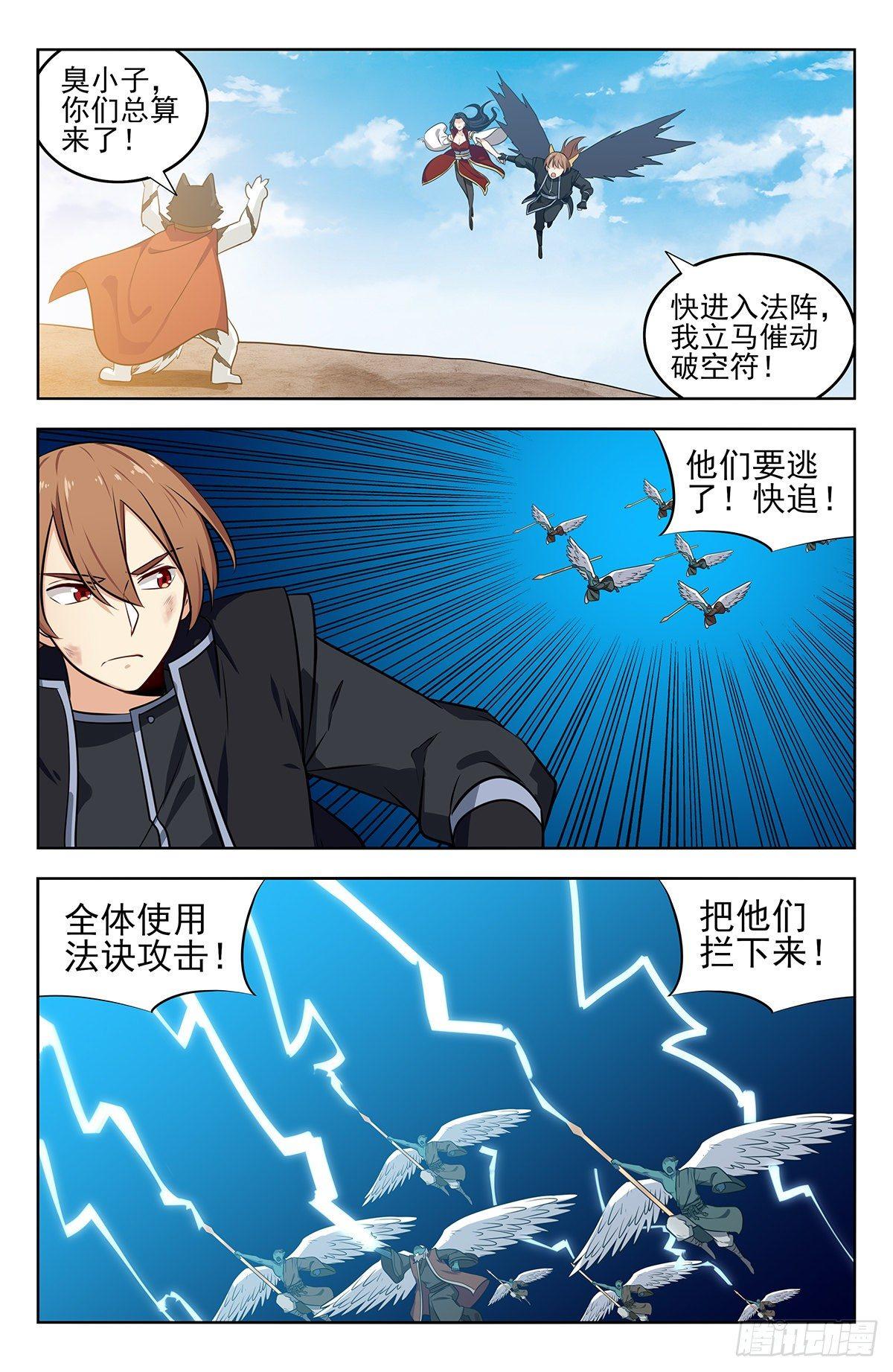 【漫画更新】最强反套路系统   第291话