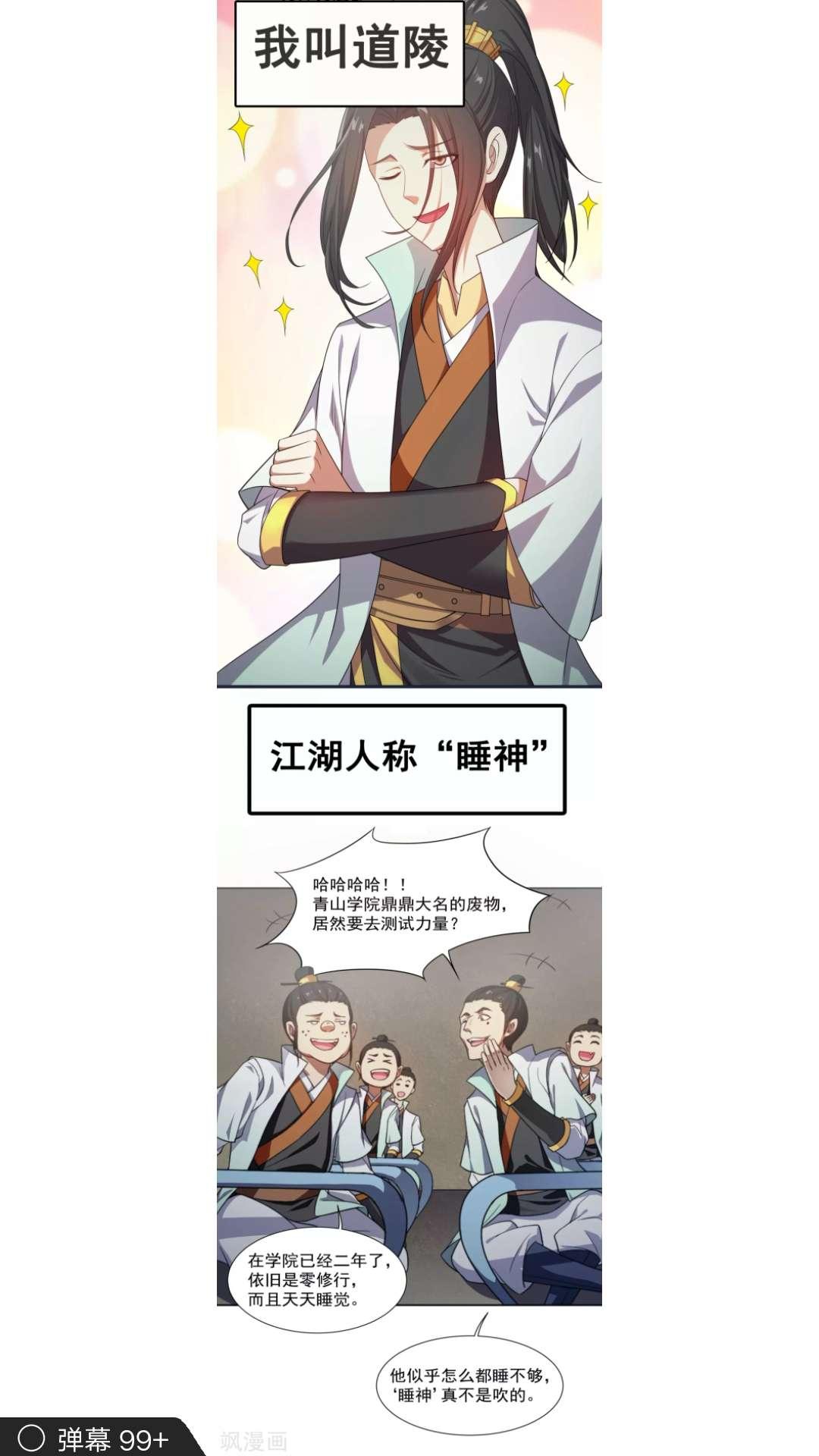 【漫画】盖世帝尊?[长期更新]-小柚妹站