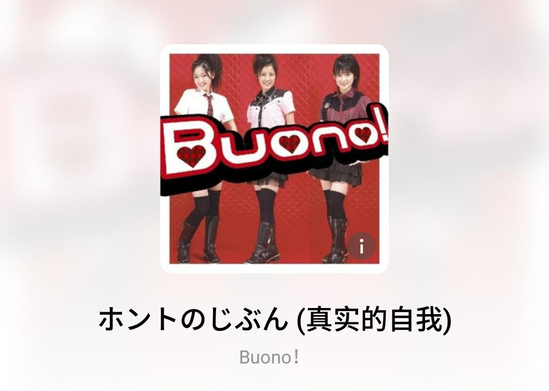【音乐】buono! – こころのたまご