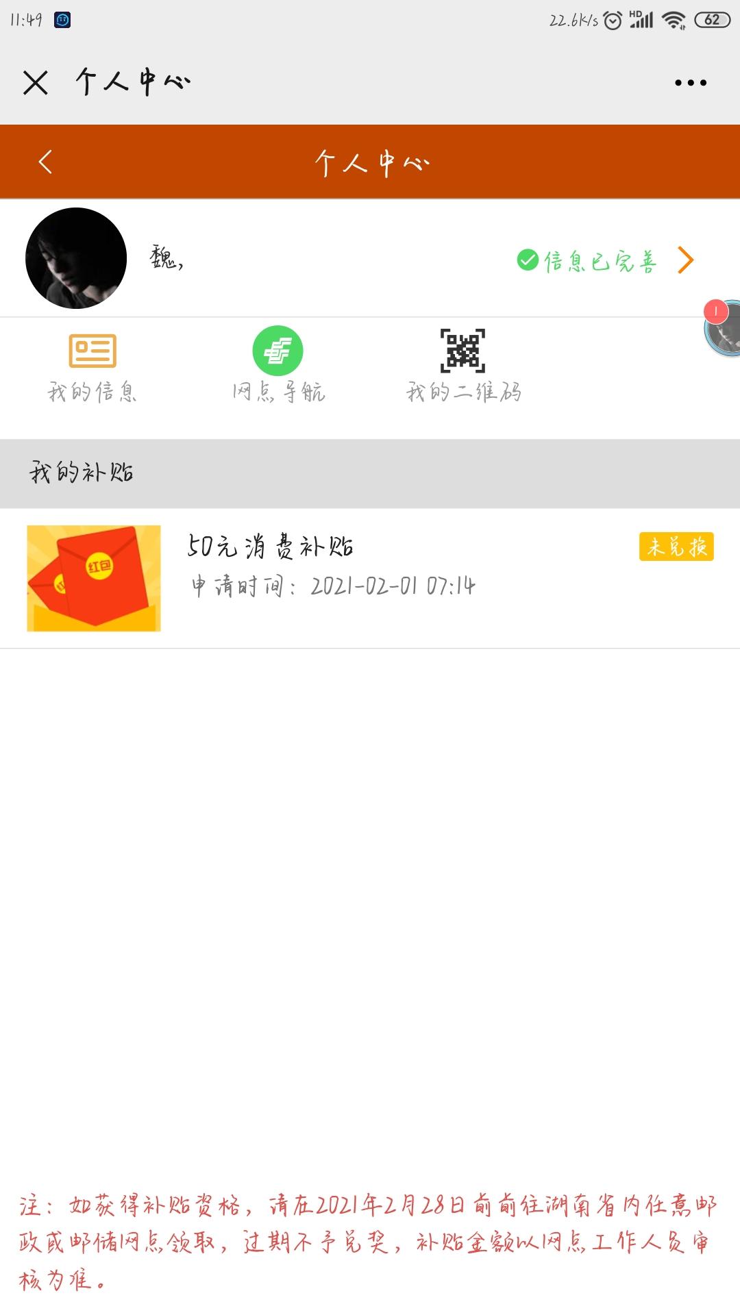 图片[1]-湖南邮政必得50-飞享资源网