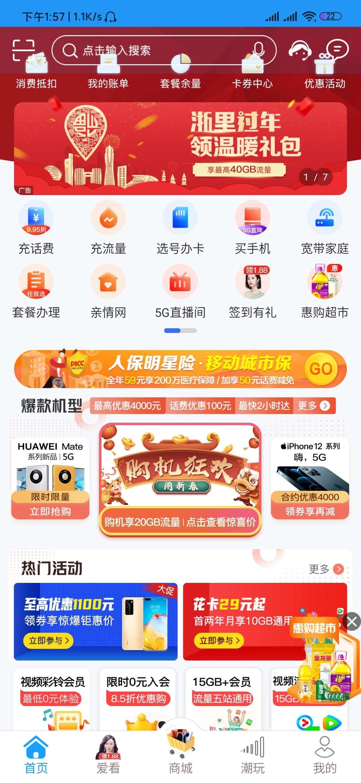 图片[1]-浙江用户白嫖20/40g流量-飞享资源网