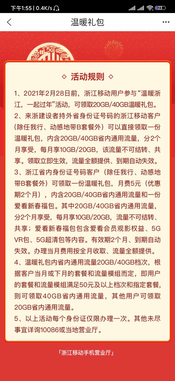 图片[2]-浙江用户白嫖20/40g流量-飞享资源网