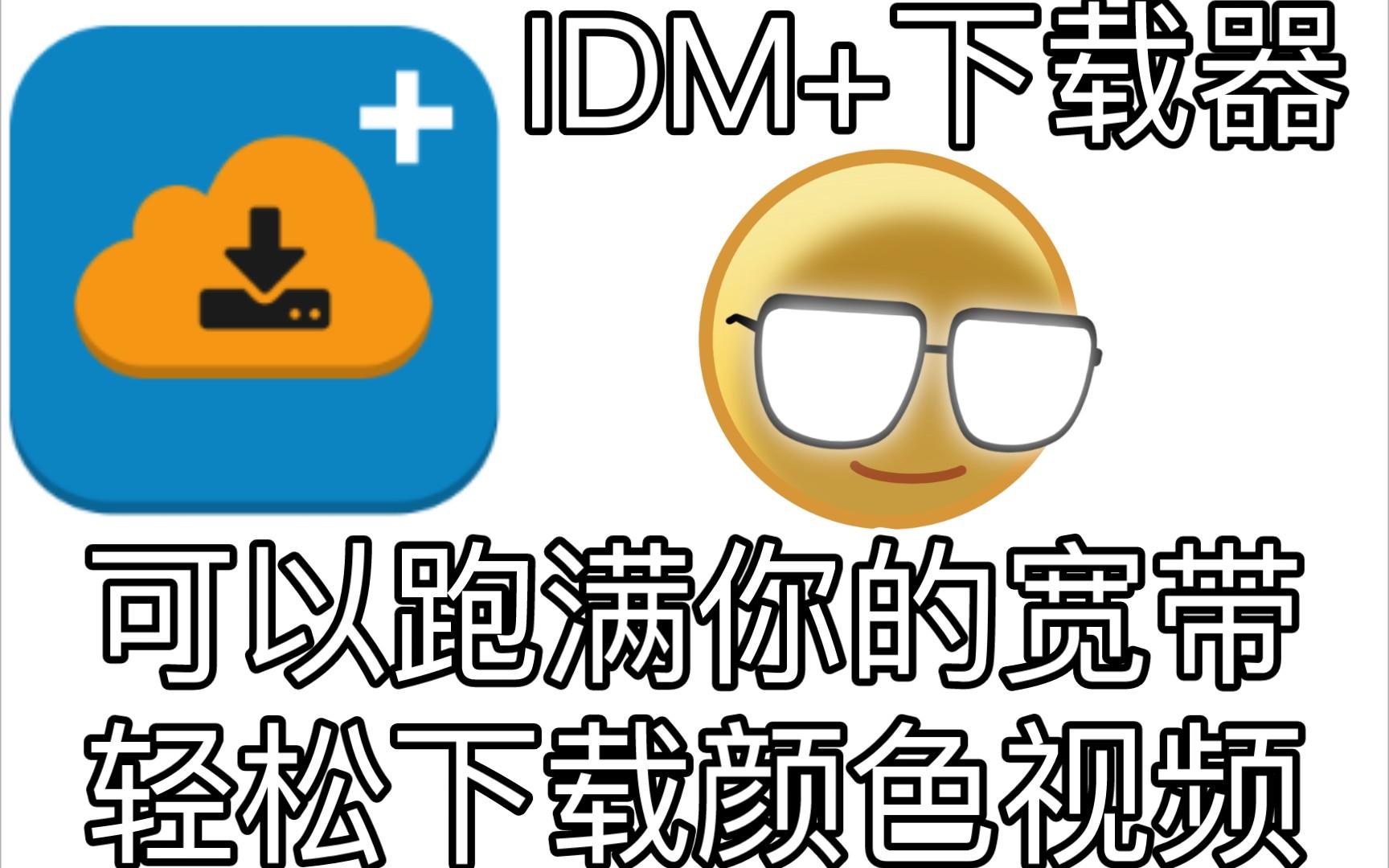 IDM+ 解锁版,附带视频教程