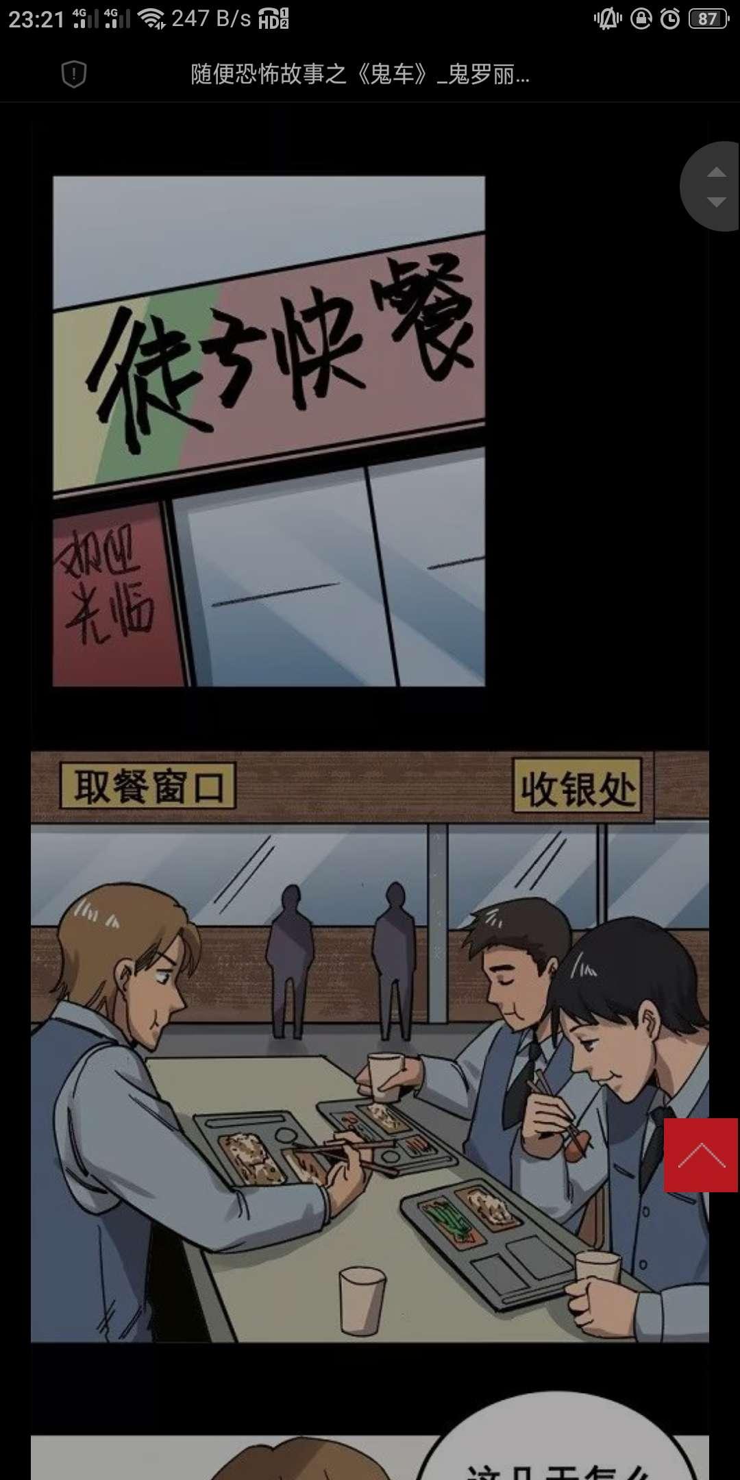 【漫画更新】恐怖杂集录之《鬼车》-小柚妹站