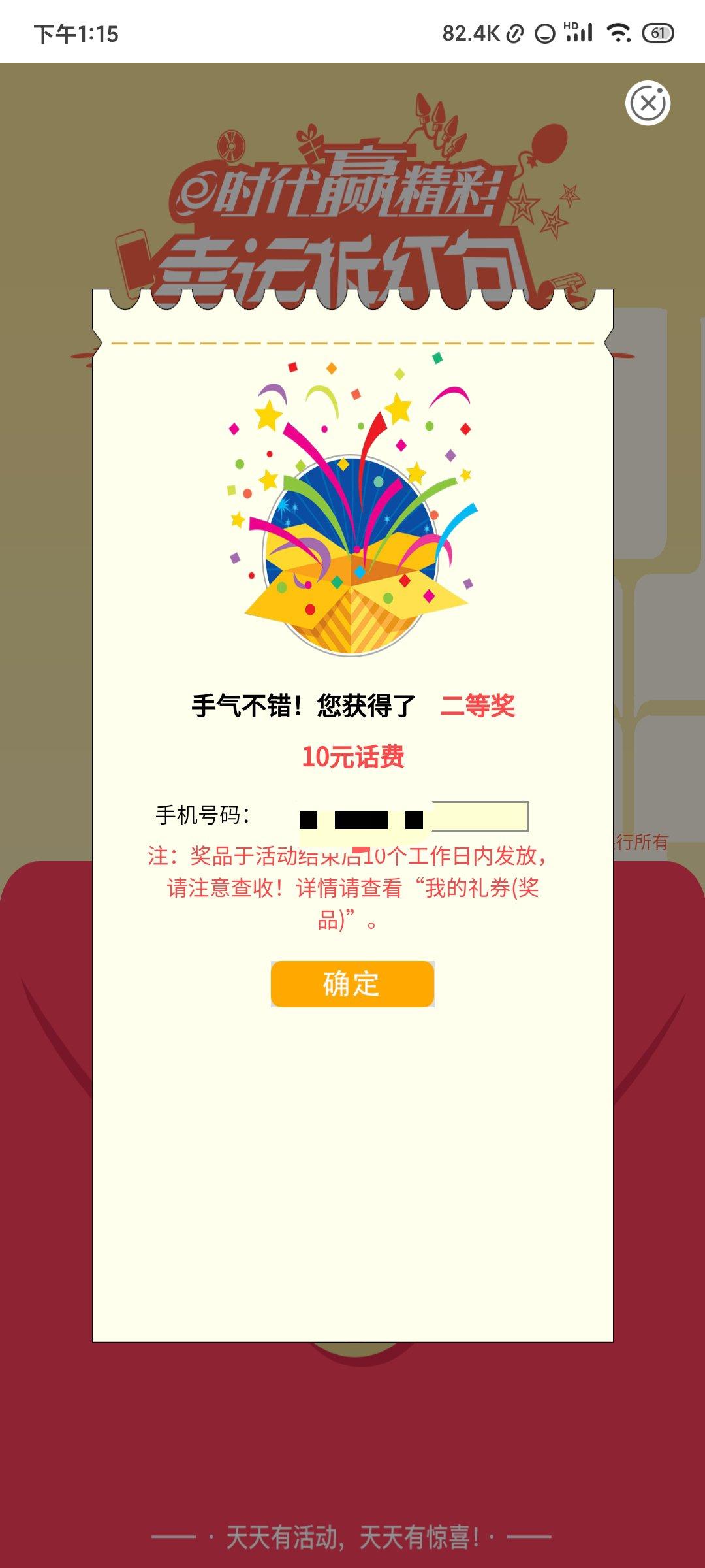 图片[1]-中国农业银行app支付01.抽话费-飞享资源网