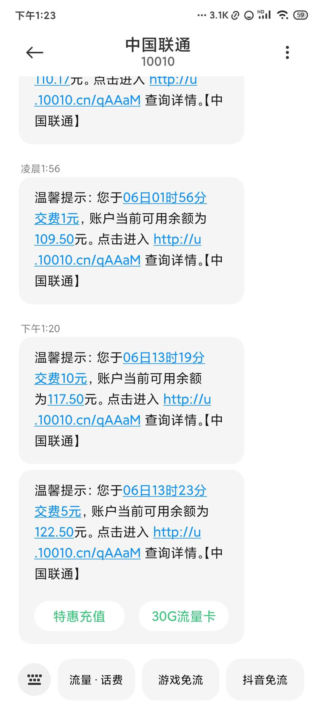 图片[3]-中国农业银行app支付01.抽话费-飞享资源网