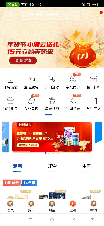 图片[3]-浦发8+南京5立减金-飞享资源网