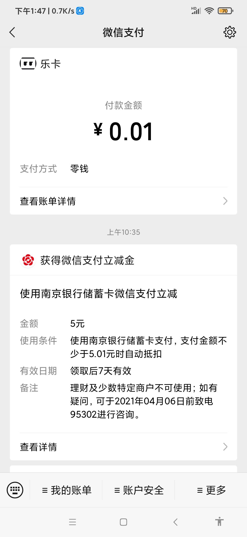 图片[1]-浦发8+南京5立减金-飞享资源网