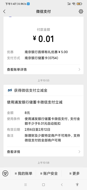图片[2]-浦发8+南京5立减金-飞享资源网