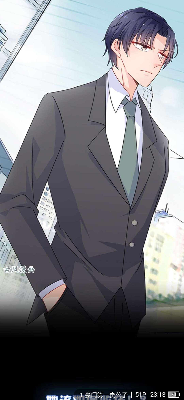 【漫画】惹上首席总裁千金归来