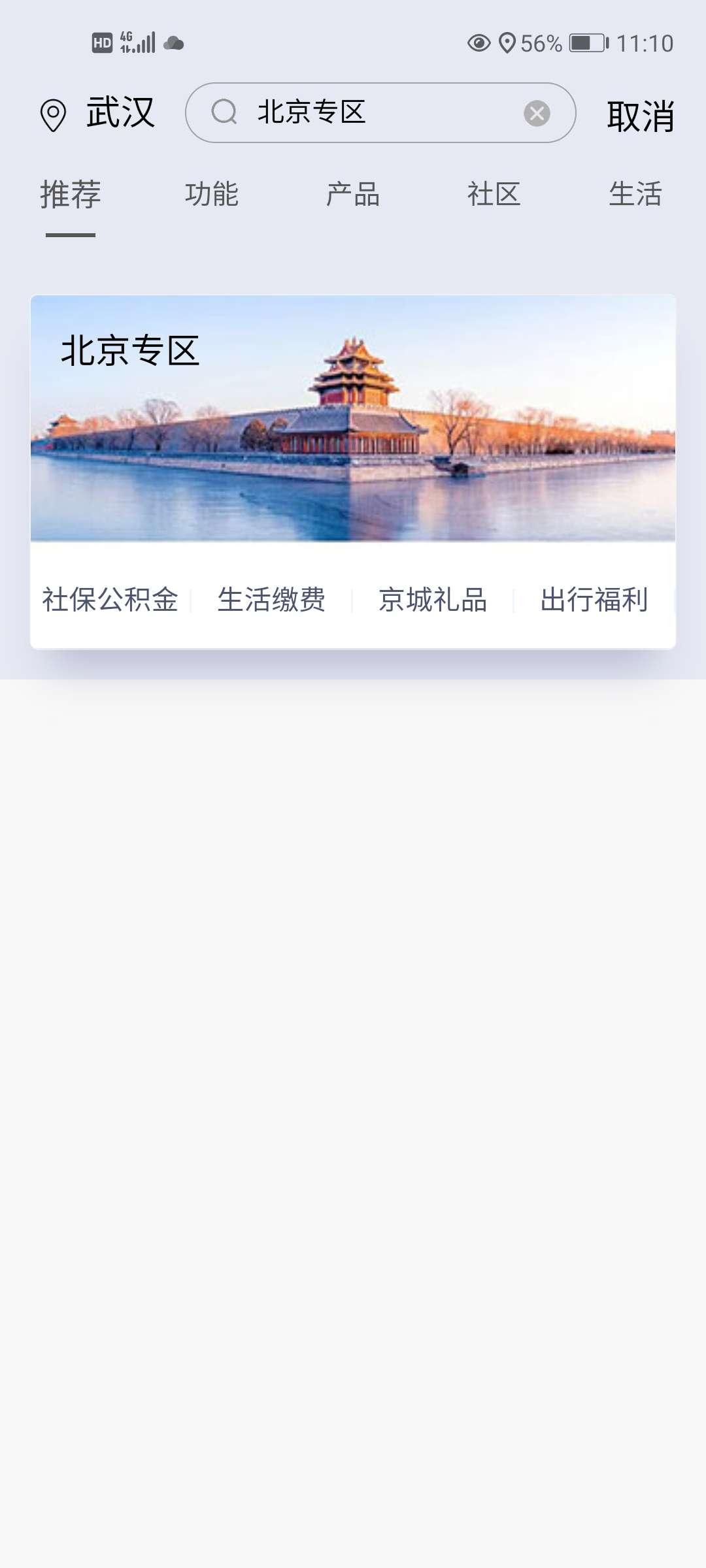 【现金红包】招商银行一网通用户抽红包